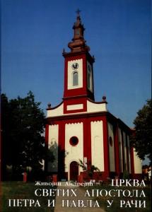CrkvaRaca