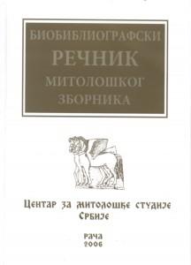 RecnikMit.zborn